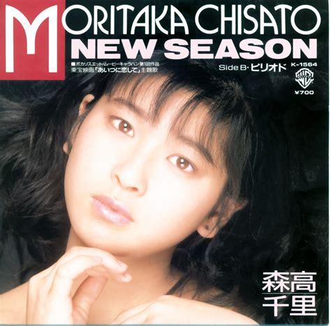 New Season New by 森高千里 シングル 懐かしいアナログ盤