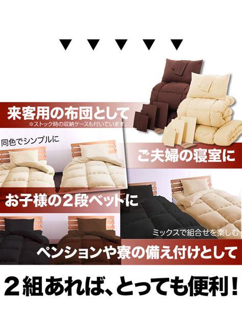 Japan Futon 677 by セット布団2組 10点セット 20点セット イーセレクトショッピング