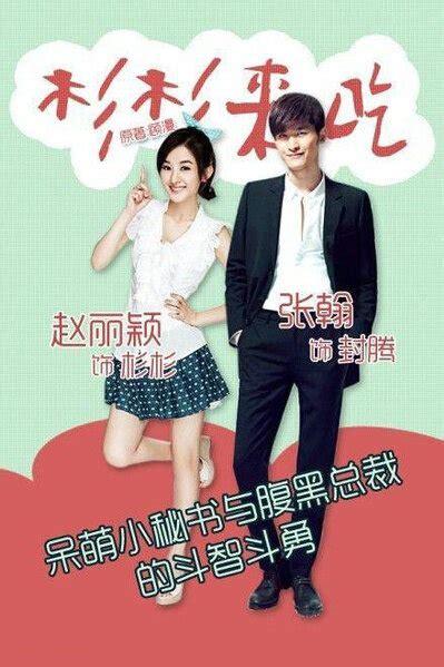 film mandarin me and boss boss me 2014 chinese tv series