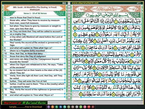 download mp3 al quran surat waqiah al quran qur an multimedia software surah 83 al