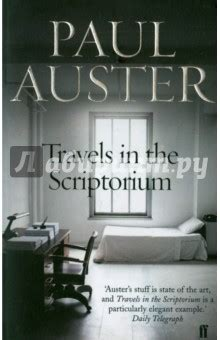 travels in the scriptorium книга quot travels in the scriptorium quot paul auster купить книгу читать рецензии isbn