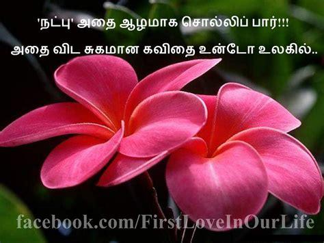 deep friendship kavithai tamil linescafe