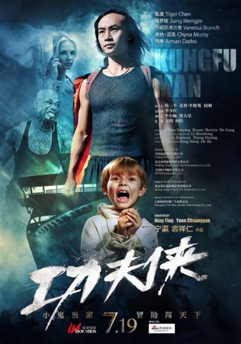 film cina kung fu kung fu man 2013 tiger chen jiang mengjie lin shen
