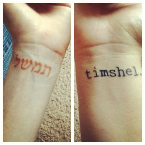 timshel tattoo pin by cammy murphy on tattoos