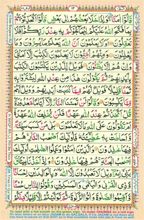 read in one page reading al quran part chapter siparah 1 page 12