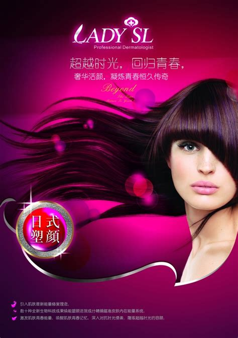japanese style plastic yan psd poster free download