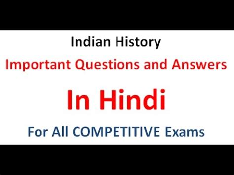 comedy film quiz questions and answers indian history gk questions and answers video part 1 in