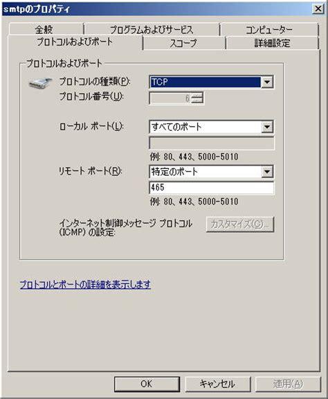 smtp port 465 smtp port465 をブロックした場合のwindows firewall ログ