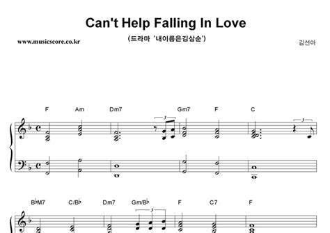 dramanice can t help falling in love 김선아 can t help falling in love 악보