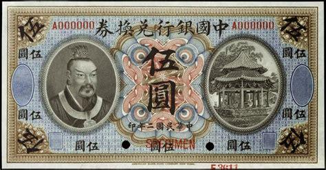 bank of china currency china banknotes huang ti five dollar 1913 bank of china