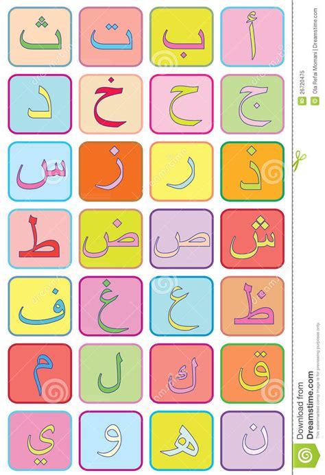 arabo lettere lettere arabe fotografia stock libera da diritti