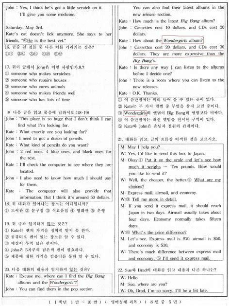 English language test paper in Korea using Wonder Girls ... A-test Paper