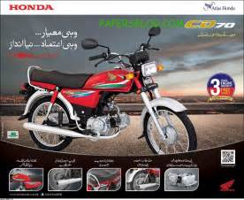 Atlas Honda Bikes Prices In Pakistan Atlas Honda Motorcycles Bikes 2015 Price In Pakistan
