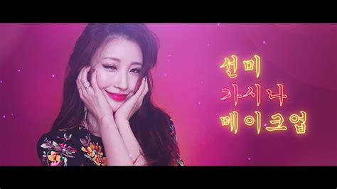 download mp3 sunmi gashina eng thai 선미 가시나 메이크업 sunmi gashina cover makeup