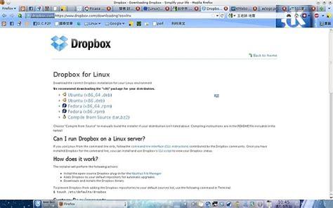 dropbox kde 如何在ubuntu kde 下安装dropbox