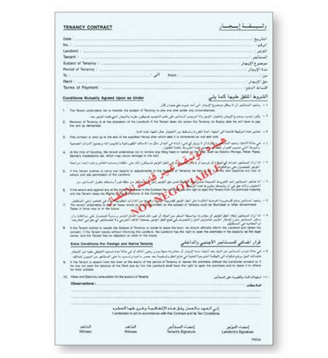 Contract Letter Uae fis tenancy contract form arabic a4 100 pack