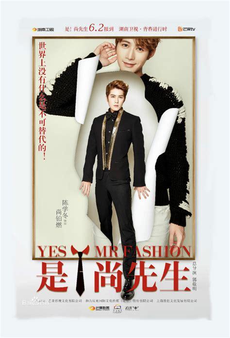 Dramacool Yes Mr Fashion | yes mr fashion wang xing ren betaseries com