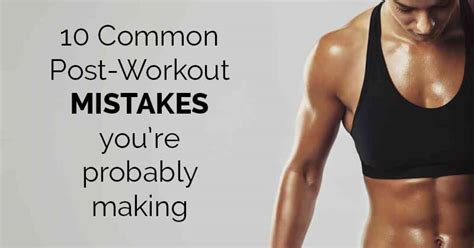10 Most Common Work Out Mistakes by 10 Common Post Workout Mistakes Oh Lardy