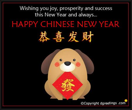new year 2016 greeting message in mandarin new year 2017