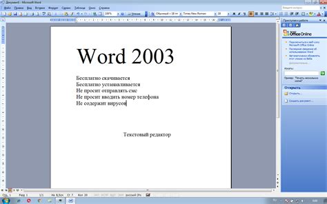 Templates In Word 2003 by Word 2003 Free Driverlayer Search Engine