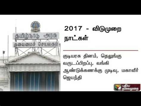 Mba Government In Tamilnadu 2017 by Tamilnadu Government Releases List Of Government Holidays