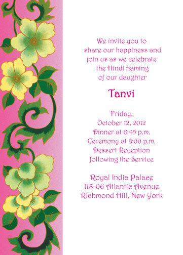 namkaran invitation card design namkaran invitation nbn 03