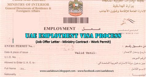 Offer Letters In Uae uae employment visa process step by step guide uae labours