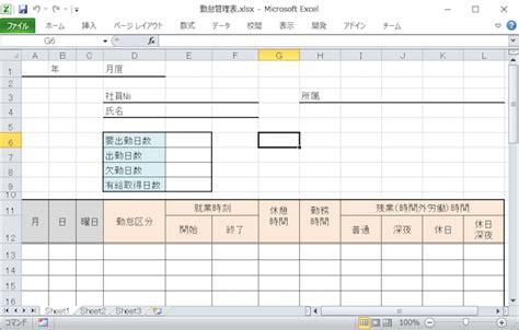 pythonでエクセル勤怠管理表の日付と曜日を自動入力 ガンマソフト株式会社