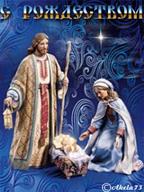 rozhdestvom merry christmas  russian christmas myniceprofilecom