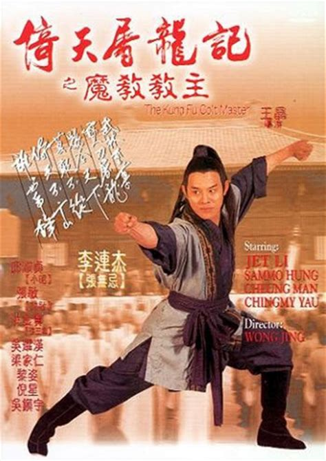 Serial Silat King Of Shaolin Shaolin King Of Martial Arts 2002 the evil cult the kung fu cult master 1993 l3do