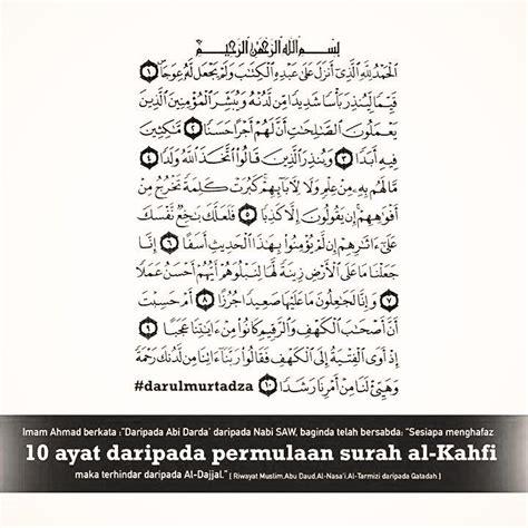 free download mp3 al quran per ayat 10 ayat surah al kahfi download