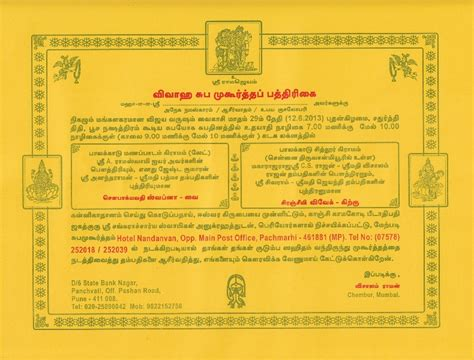 Wedding Invitation Card In Tamil by Wedding Invitation Wording Wedding Invitation Templates Tamil
