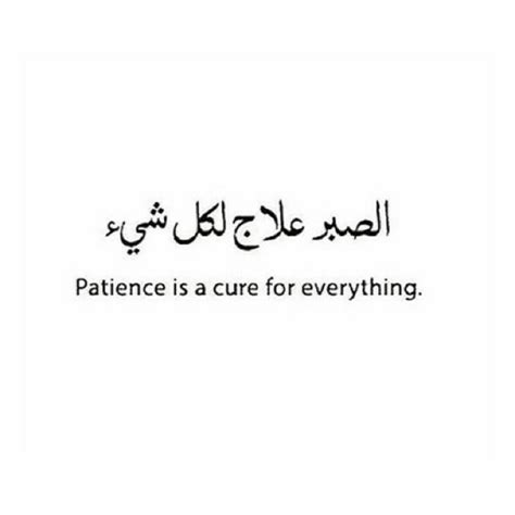 patience is a cure for everything we heart it arabic