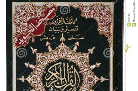 Metode Penafsiran Alquran Nashruddin Baidan otentisitas al qur an dalam metode tafsirmuslim scientist