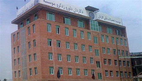 Kardan Mba by Top Ranked Universities In Afghanistan Top Ten Best