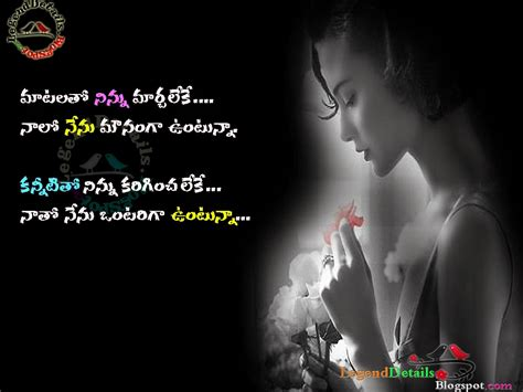 images of love in telugu new telugu heart breaking love quotes legendary quotes