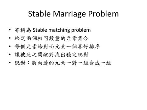 The stable marriage problem structure and algorithms sheet