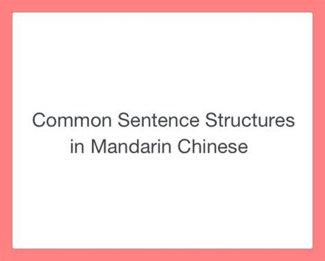 sentence pattern mandarin 17 best images about chinese grammar sentences sentence