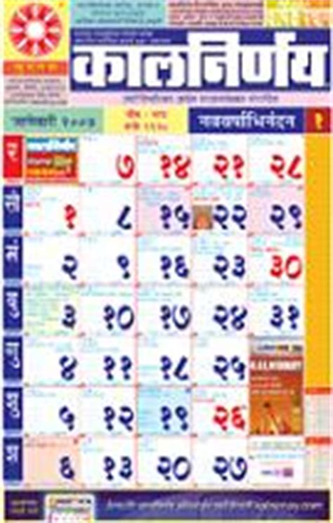 panchang calendar  hindi marathi gujarati english  january  decemebr