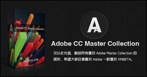 Xinbeta Adobe Cc Master Collection V1 0 Yusky | xinbeta adobe cc master collection 大师版 v1 0 亘古
