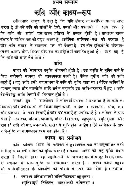 hindi poets biography in hindi language स स क त क मह कव और क व य great sanskrit poets and their