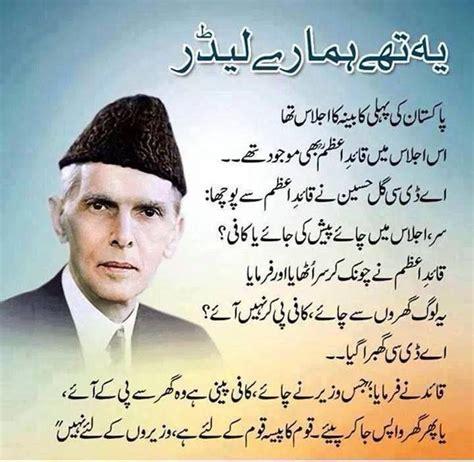biography of muhammad ali jinnah in urdu 30 best quaid e azam the great images on pinterest