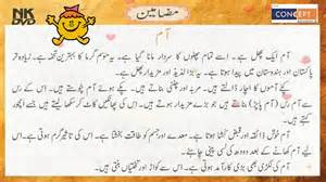 House On Mango Essay Topics by Essay Mango Urdu Learning مضمون مینگو