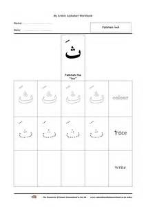 arabic alphabet writing practice worksheets pdf template