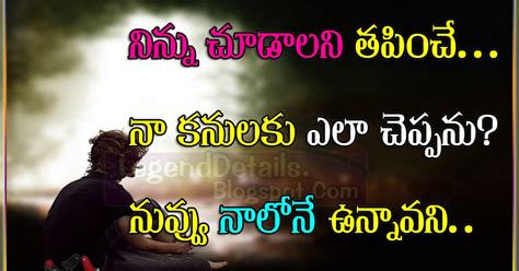 images of love quotes in telugu heart touching new telugu love quotes legendary quotes