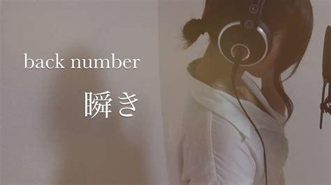 back number mabataki youtube back number 瞬き fullcover youtube