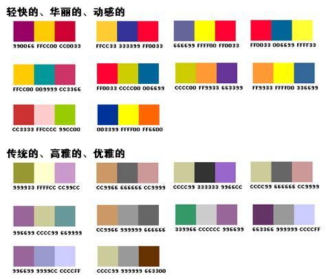 world s most disgusting color code 14种经典配色方案 kumat 博客园