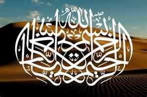 gambar alquran keren 11 gambar kaligrafi arab terindah islam al quran info