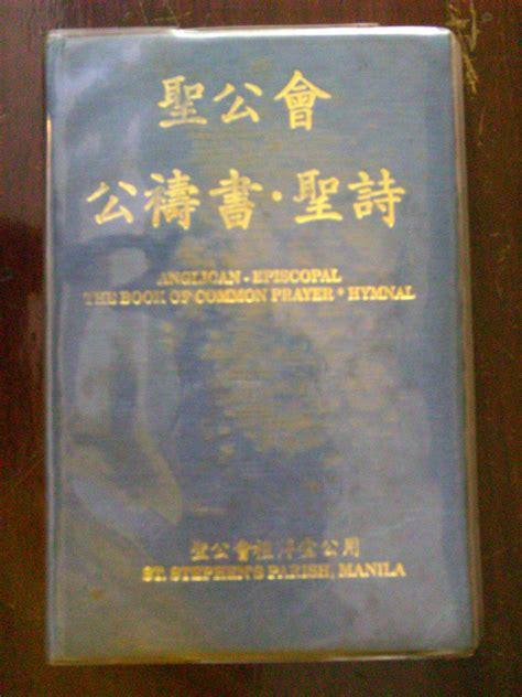 in china books file book of common prayer diglot jpg