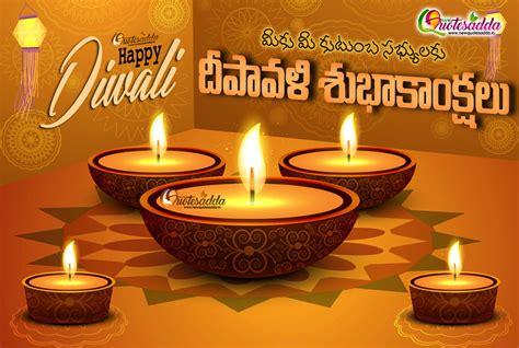 diwali celebrations  quotes  telugu language newquotesadda